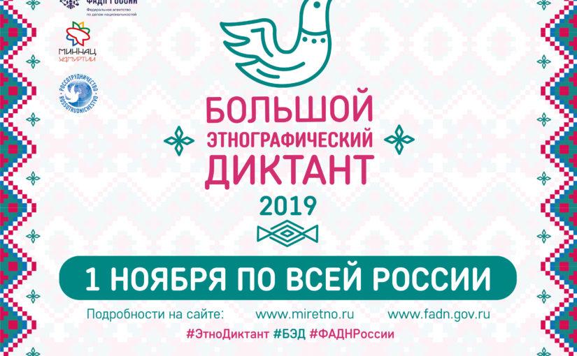 Большой этнографический диктант пройдет в Смоленской области