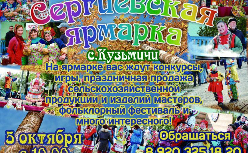 Сергиевская ярмарка!!!