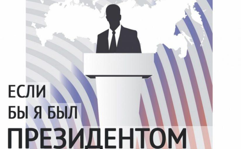 Смолян приглашают к участию во Всероссийском конкурсе «Если бы я был Президентом»