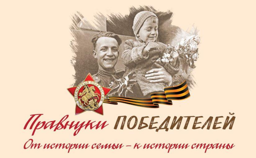 Смоленских школьников приглашают к участию во Всероссийском конкурсе исследовательских работ «Правнуки победителей»
