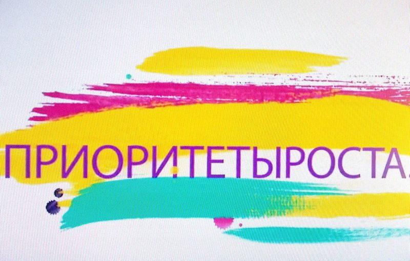 Смолян приглашают к участию в конкурсе молодежных проектов «Приоритеты роста»