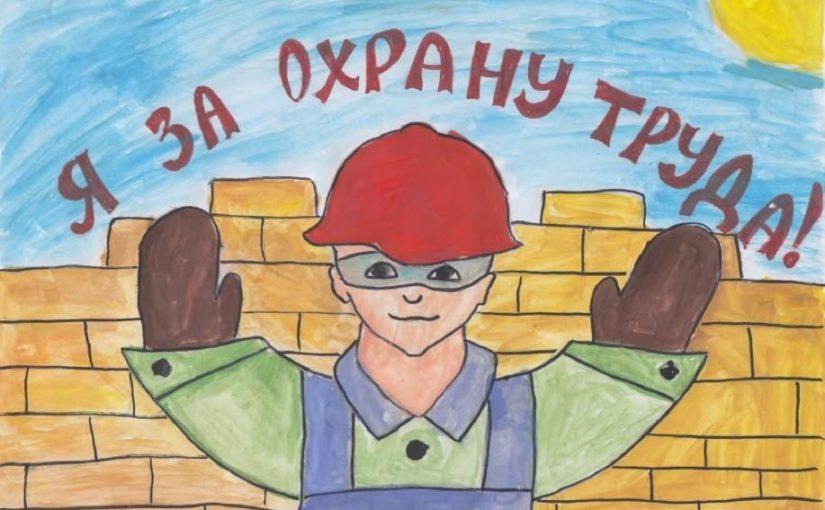 Смолян приглашают к участию в конкурсе детских рисунков «Охрана труда глазами детей – 2020»