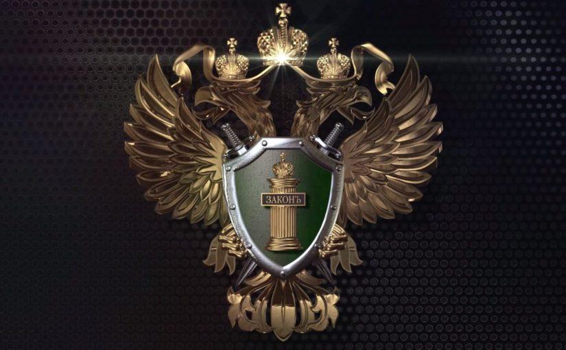 Сообщение прокуратуры Ершического района