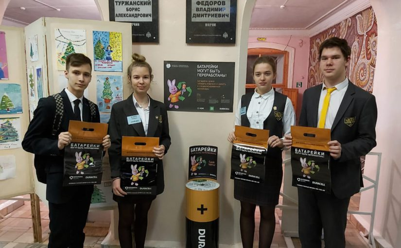 Все школы Смоленской области оснастят специальными контейнерами и пакетами для накопления отработанных батареек