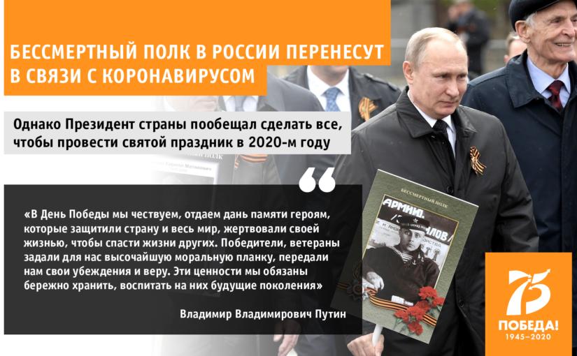 Президент РФ Владимир Путин 16 апреля перенёс подготовку к празднованию Дня победы с 9 мая на более позднюю дату — в том числе и традиционный парад на Красной площади, а также шествие «Бессмертный полк». Новая дата празднования Дня победы пока не выбрана, но оно обязательно состоится в этом году, заявил Путин.