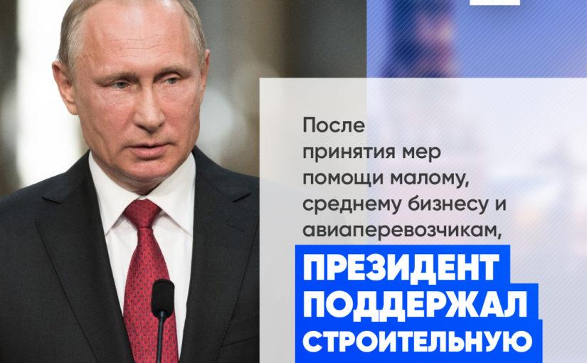 Президент Владимир Путин 16 апреля провел совещание по вопросам поддержки предприятий строительной отрасли.