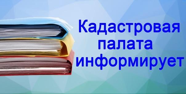 Кадастровая палата Смоленской области подвела итоги приема электронных заявлений
