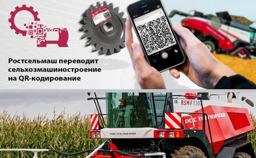 Ростсельмаш переводит сельхозмашиностроение на QR-кодирование
