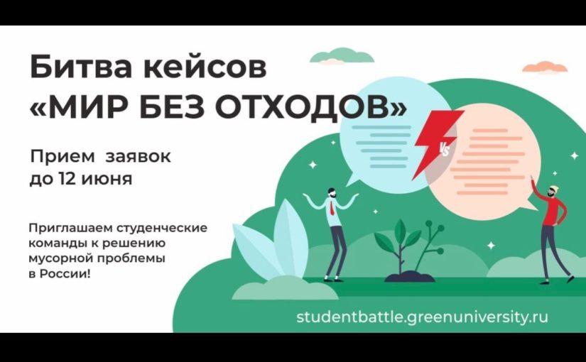 Студенты сойдутся в интеллектуально-экологической битве ради лучшего будущего