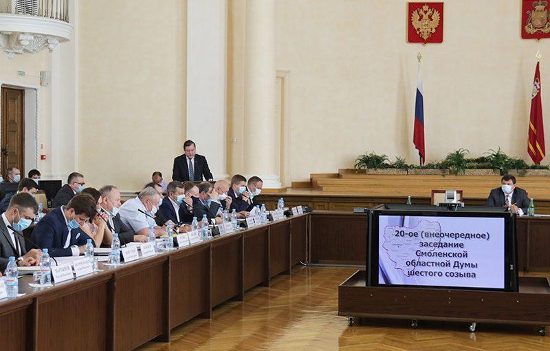 Об итогах 20-го заседания Смоленской областной Думы