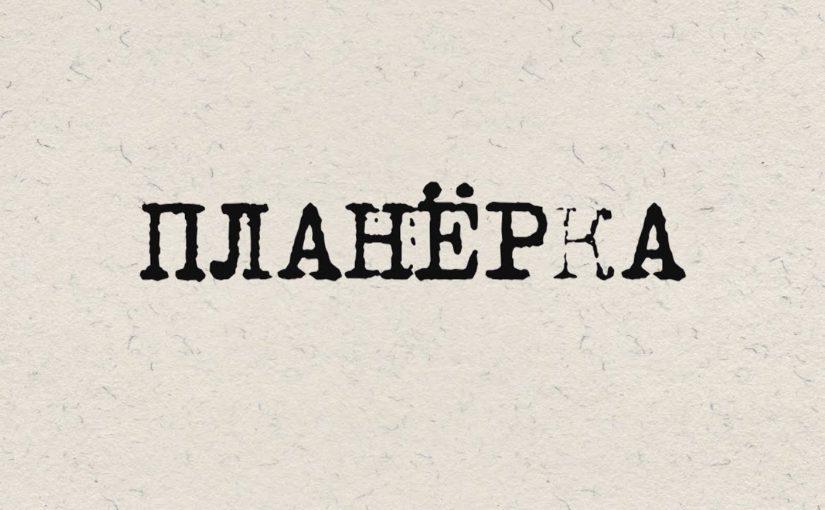 С ПЛАНЕРКИ У ГЛАВЫ