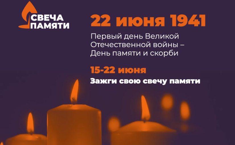 У каждого из нас есть своя Свеча Памяти… В ночь на 22 июня мы можем сделать так, чтобы эта Свеча осветила наши города и сёла – в память о 27 миллионах погибших во время Великой Отечественной войны.