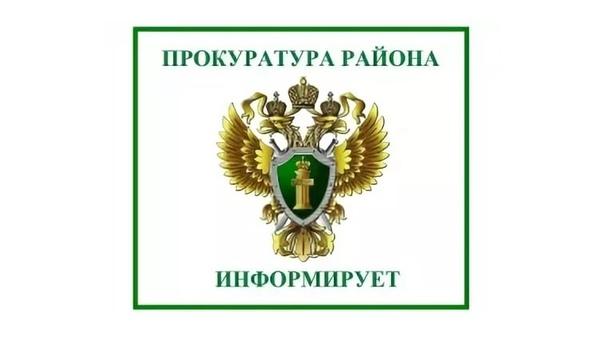 Прокуратура Ершичского района информирует