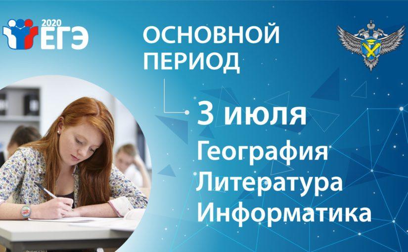 Экзамены по географии, литературе и информатике открывают основной период ЕГЭ-2020