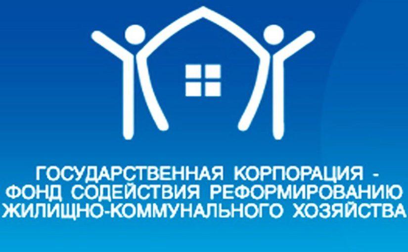 Фонд содействия реформированию ЖКХ подвел итоги контрольной деятельности за первое полугодие 2020 года