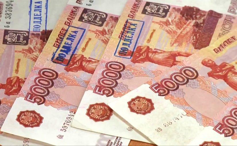 За три месяца в Смоленской области выявлено 30 поддельных банкнот