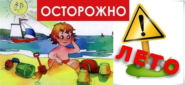 Осторожно, лето!