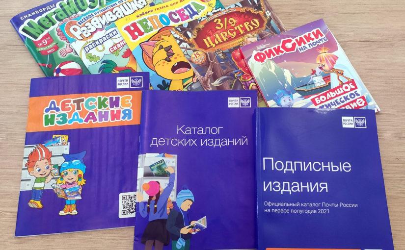 ТОП-10 детских журналов, которые выписывают смоляне
