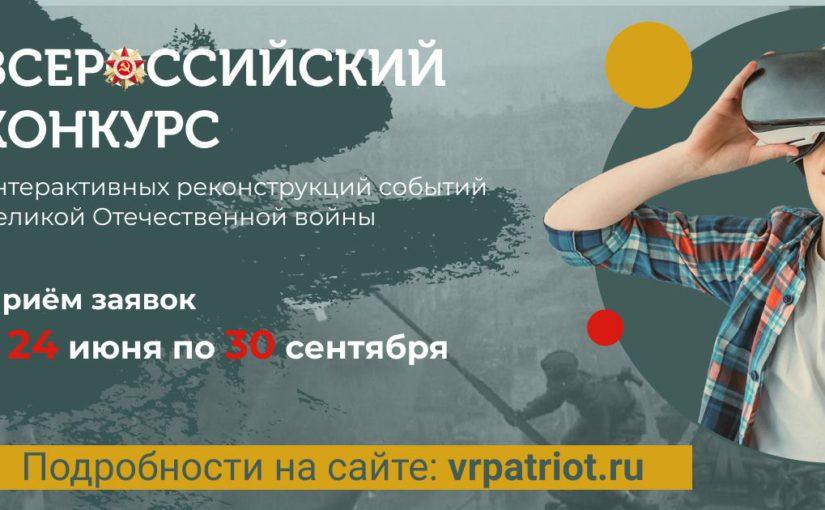 Смолян приглашают к участию во Всероссийском конкурсе интерактивных реконструкций событий Великой Отечественной войны