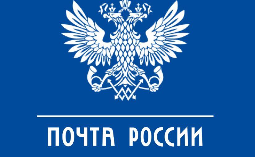 Почта России Смоленской области открыла более 100 вакансий для жителей региона