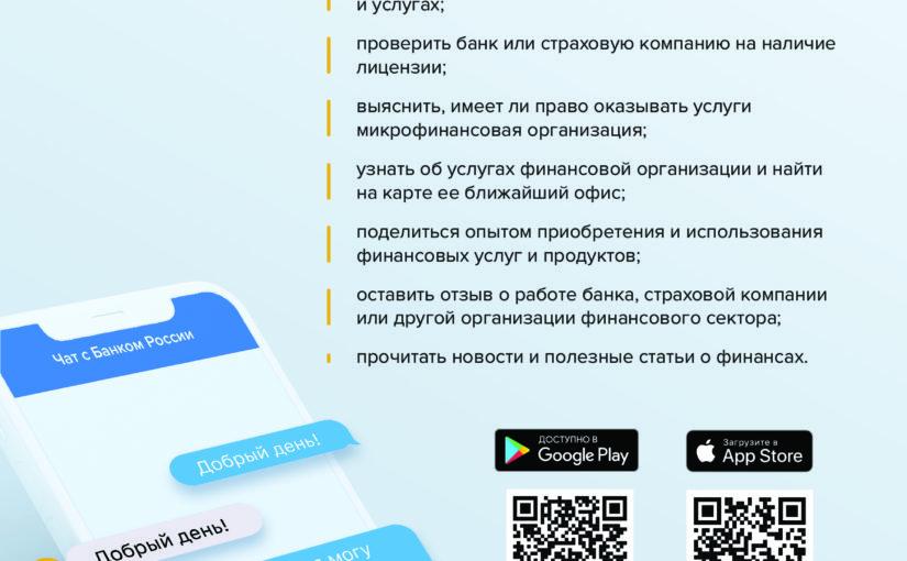 Жители Смоленской области могут задать вопросы экспертам Банка России