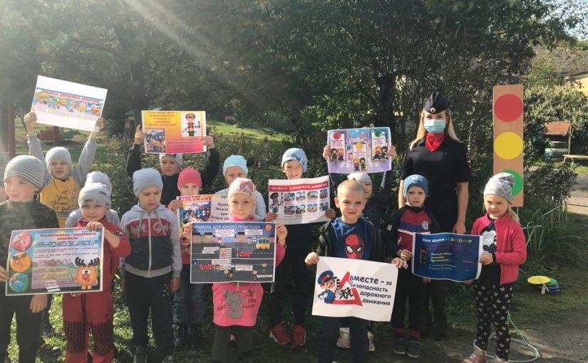 Сотрудники Госавтоинспекции провели акцию в детском саду «Уступи дорогу пешеходу»