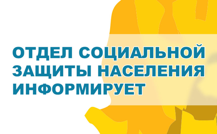 Отдел социальной защиты населения в Рославльском районе в Ершичском районе информирует: