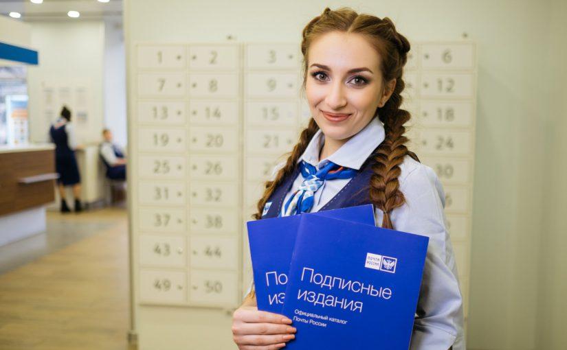 В Смоленской области стартовала льготная декада подписки