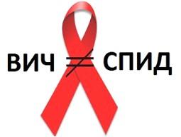 «ВИЧ/СПИД: это нужно знать»