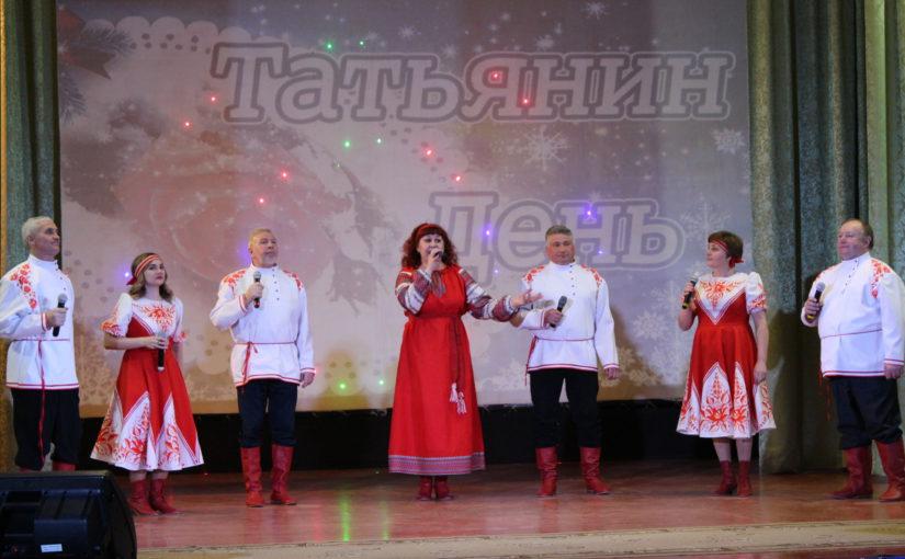 Праздничная концертная программа  «Январская звезда – Татьяна»