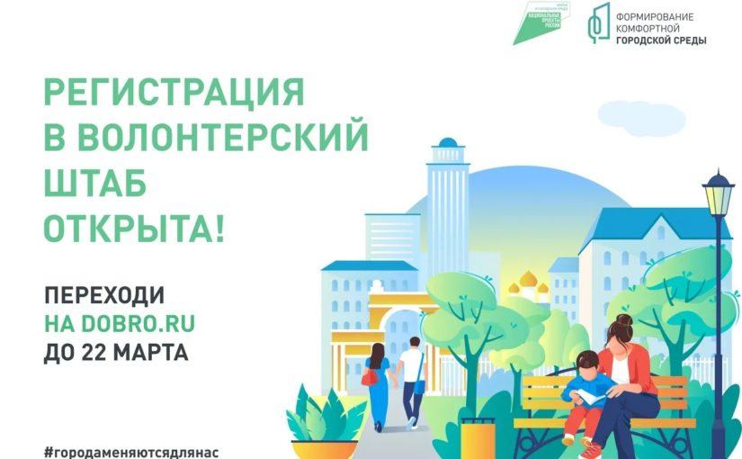 В Смоленской области стартовала регистрация волонтеров для проведения голосования за объекты благоустройства