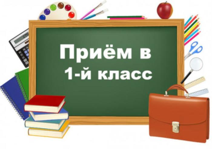 Запись ребенка в школу в 1-й класс в 2021 году
