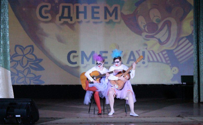 Сияющие улыбки и заводной смех звучали 1 апреля в зале Ершичского Центра досуга во время юмористической программы «Первоапрельские новости», посвящённой всемирному Дню смеха