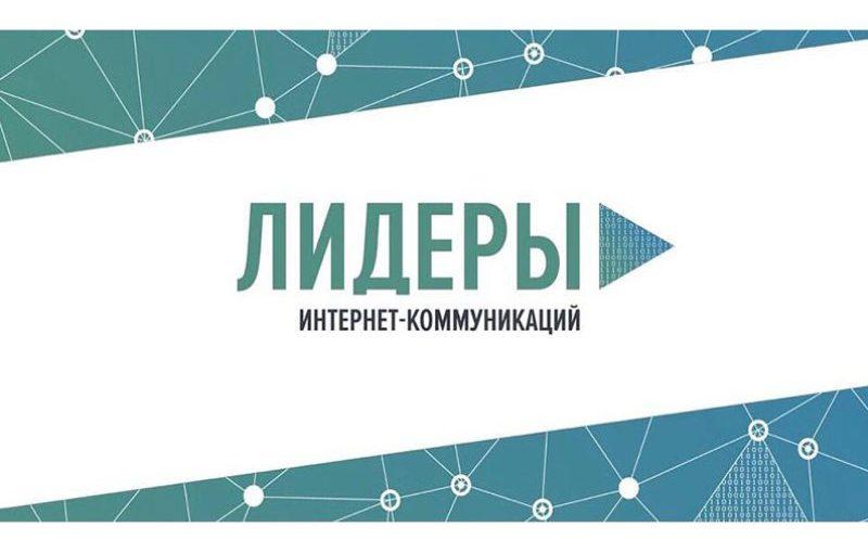 Два участника из Смоленской области вышли в полуфинал конкурса «Лидеры интернет-коммуникаций»