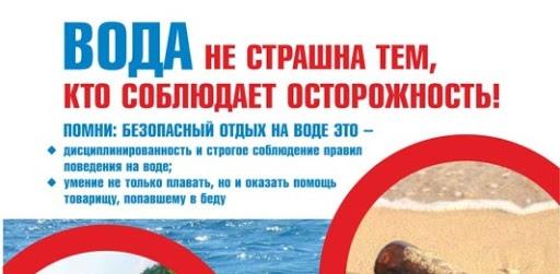 Памятка населению по правилам безопасного поведения на водных объектах в летний период