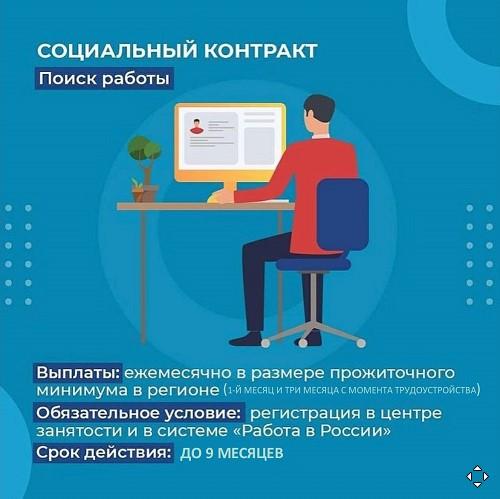 Социальный контракт помогает в поиске работы