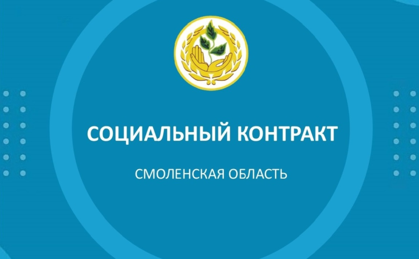 Жители Смоленской области могут заключить социальный контракт